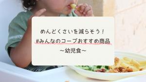 コープ(生協)で幼児食! #みんなのコープおすすめ商品 まとめ