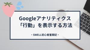 Google アナリティクス「行動」が表示されない理由と対処法【SWELL】