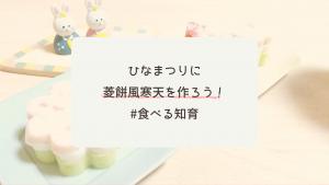 【9ヶ月〜】ひなまつりの行事食!菱餅風寒天 #食べる知育