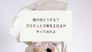【雨の日に】グスケットanayoサポートバッグは使える?傘はさせる?