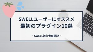 【SWELL】初心者はまずこれ!おすすめプラグイン10選+おまけ4つ