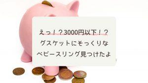 【3000円以下!?】グスケットそっくりな-ベビーストラップ-知ってる?