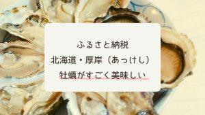 【ふるさと納税】美味しかったもの|北海道厚岸の牡蠣-濃厚な生ガキ